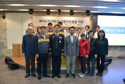 함께하는 사랑밭은 KB손해보험, 서울지방경찰청과 폐지 수거 어르신들을 위한 교통안전용품을 전달했다
