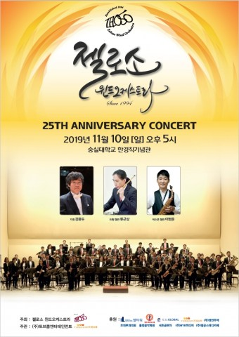 젤로소 윈드오케스트라 창단 25주년 연주회 포스터