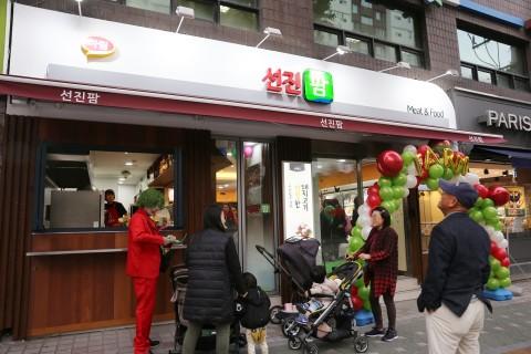 스마트 축산식품전문기업 선진이 직영하는 프리미엄 정육점 선진팜 방이점이 6년만의 리모델링 오픈을 맞아 다양한 고객 행사를 개최한다