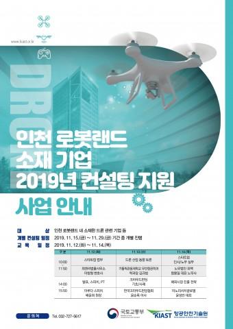 인천 로봇랜드 소재기업 컨설팅지원