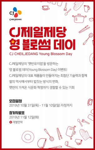 CJ제일제당 영 블로썸 데이 모집 포스터