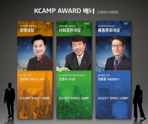 KCAMP AWARD 대상을 수상한 김현태 한신플라텍 대표·김영식 세자녀출산지원재단 이사장·정병훈 법무법인 민주 대표변호사