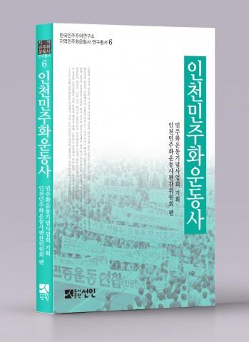 민주화운동기념사업회에서 발간한 인천민주화운동사 표지