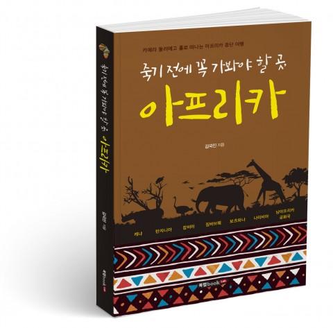 죽기 전에 꼭 가봐야 할 곳, 아프리카, 김국진 지음, 242쪽, 1만5000원