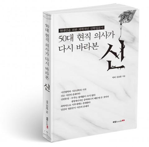 50대 현직 의사가 다시 바라본 신, 김재철 지음, 424쪽, 1만8000원