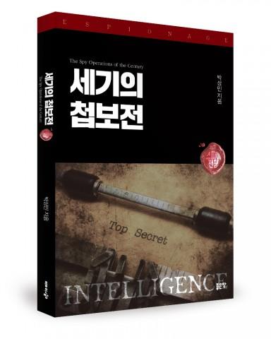 세기의 첩보전 - 스파이 전쟁, 박상민 지음, 452쪽, 1만6000원