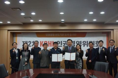 2019년 2차 KOHI 인권경영위원회 개최 현장에서 기념사진 촬영이 이뤄지고 있다