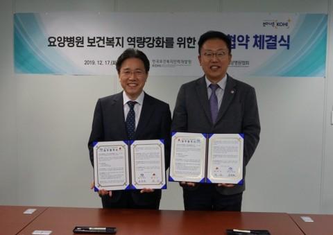 한국보건복지인력개발원-대한요양병원협회 업무협약서 체결 후 기념촬영을 하고 있다