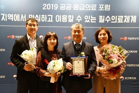 2019 공공응급의료 포럼에서 국립나주병원이 '최우수기관상' 수상
