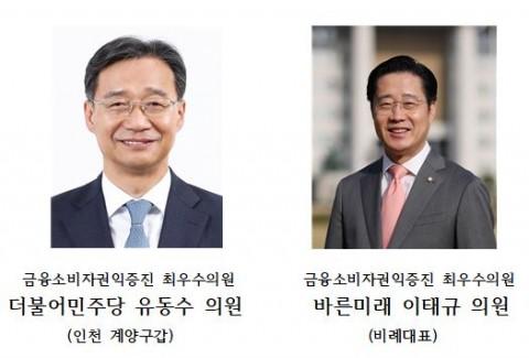 2019년 금융소비자권익증진 최우수 국회의원