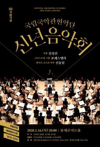 국립국악관현악단 '신년 음악회' 포스터