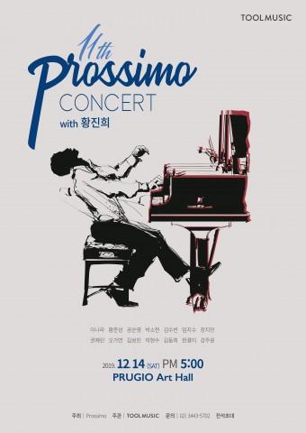 피아니스트 황진희 제자연주회 제11회 프로스시모 정기연주회
