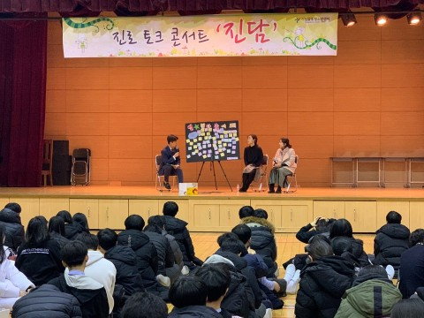 시립강동청소년센터가 진행한 진로토크콘서트 진담