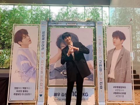 tvN 월화극 '유령을 잡아라'에 출연 중인 배우 김선호의 공식 팬카페 '선호하다'가 배우 김선호의 이름으로 쌀 100kg을 선물했다