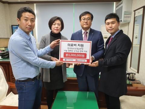 한국청소년경남연맹 이남수 사무처장(왼쪽 세번째)이 의료비 지원을 위한 후원금을 영운초등학교 김춘옥 교장(왼쪽 두번째)에게 전달하고 있다