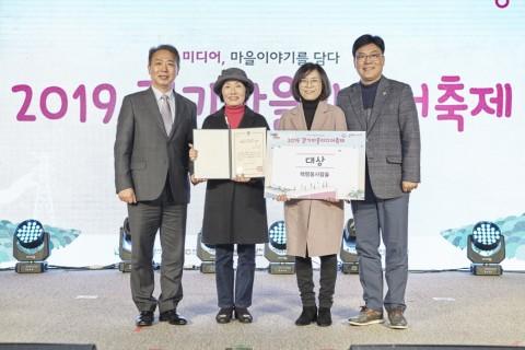 2019 경기마을미디어축제 콘텐츠부문 대상 '태평동 사람들'