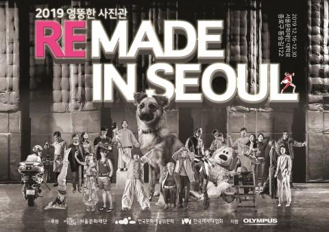 2019년 '엉뚱한 사진관' 결과전시 '찍다: 리메이드 인 서울' 포스터