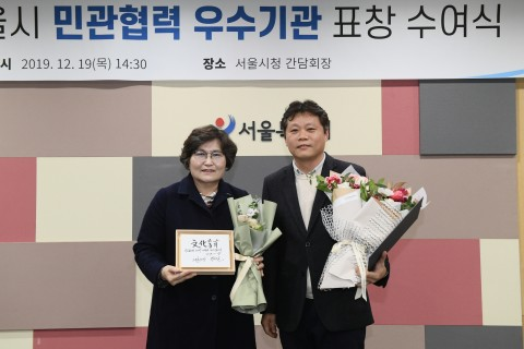 왼쪽부터 문미란 서울시 정무부시장과 GS홈쇼핑 기업문화팀 오세찬 팀장이 2019년 '민관협력 우수기관 표창 수여식'에서 기념촬영을 하고 있다