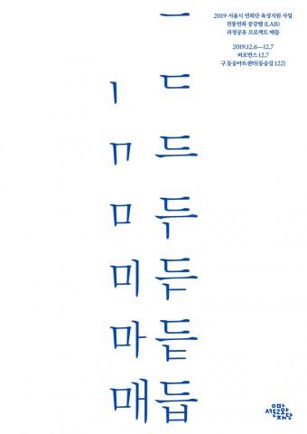 전통연희 증강랩(LAB) 과정공유 프로젝트: 매듭 메인 포스터