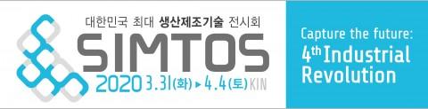 대한민국 최대 생산제조기술 전시회 SIMTOS 개최