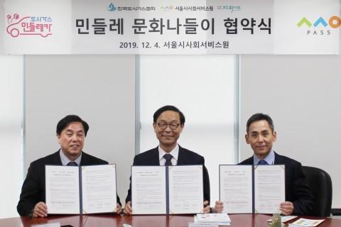 왼쪽부터 김선규 그린라이트 회장, 주진우 서울시사회서비스원 대표이사, 윤종연 한국도시가스협회 부회장