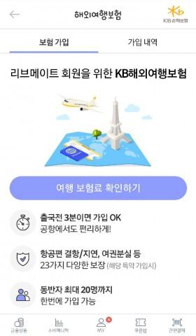 KB손해보험이 오픈 응용프로그램 인터페이스 기술을 이용해 쉽고 간편하게 가입할 수 있는 단체 해외여행보험 가입시스템을 개발해 KB국민카드 리브메이트에 오픈 했다