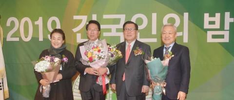 왼쪽부터 김명자 회장, 김시명 회장, 이윤보 총동문회장, 양동훈 회장이 2019 자랑스러운 건국인상을 수상하고 기념촬영을 하고 있다