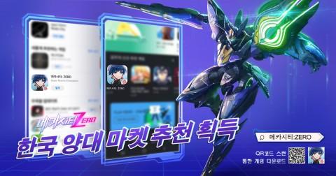 넷이즈의 메카닉 대전 모바일 게임 '메카시티: ZERO' 양대 마켓 추천 획득