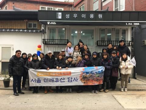 센트컬처의 서울 미래유산 5회차 답사 참가자들이 기념촬영을 하고 있다