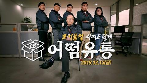 웃음 속 가치 전하는 리얼 예능 '조기품절 어떰유통' 13일 첫 방송