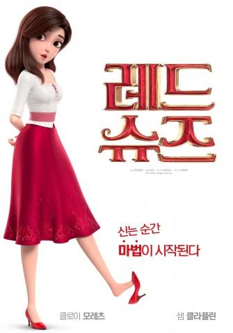 2019 대한민국 콘텐츠대상에서 대통령상을 받은 애니메이션 '레드슈즈'