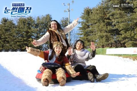 한국민속촌이 20일부터 눈썰매장을 오픈한다