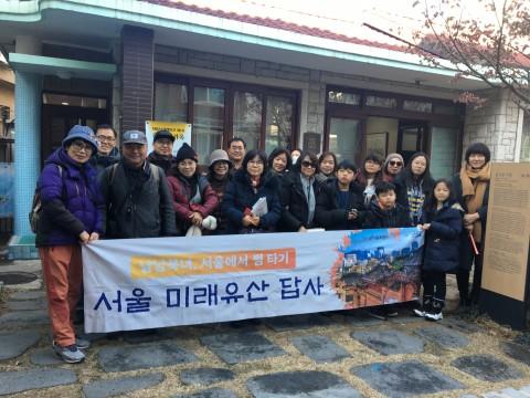 센트컬처의 서울 미래유산 6회차 답사 참가자들이 기념촬영을 하고 있다