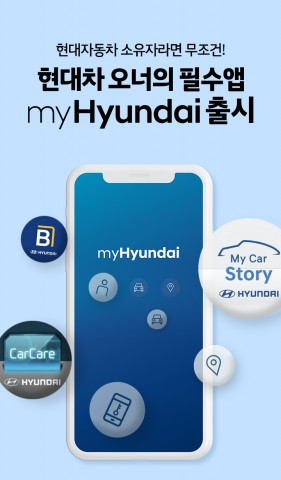 현대차가 출시한 myHyundai는 나에게 맞는 현대자동차의 모든 서비스와 콘텐츠가 담겨있는 모바일 앱으로 현대차의 새로운 카 라이프 플랫폼이다