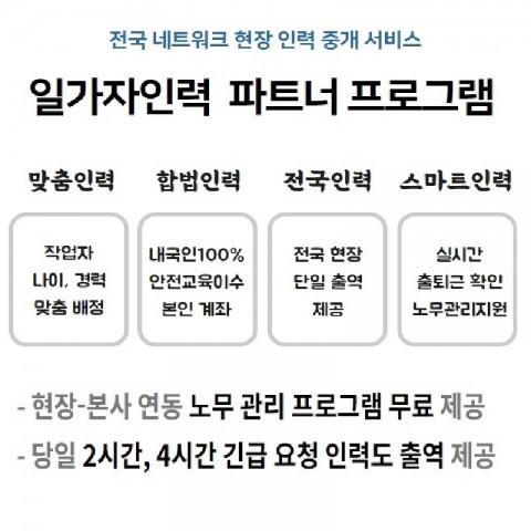 일가자인력 파트너 프로그램 소개