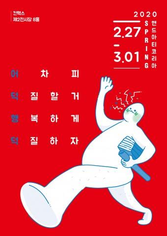 새해 2월 열리는 국내 대표 핸드메이드 박람회 '핸드아티코리아'에서 덕질 본능 펼치자