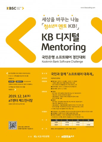 KB국민은행 소프트웨어 경진대회 행사 포스터