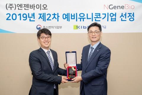 왼쪽부터 엔젠바이오 최대출 CEO와 이종배 기술보증기금 이사가 선정패 수여식을 갖고 기념 촬영을 하고 있다