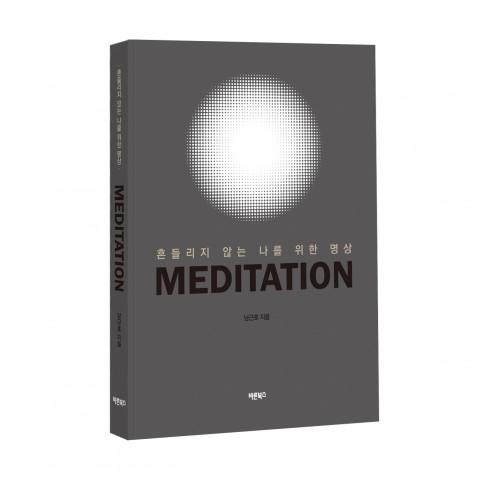 MEDITATION(명상), 바른북스 출판사, 남근호 지음, 1만3000원