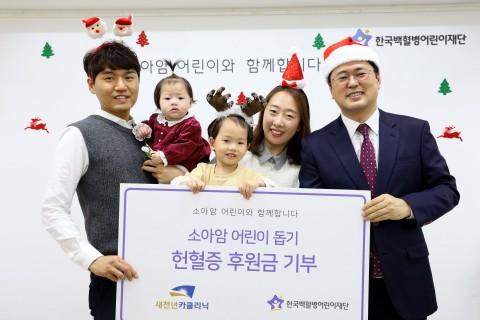 왼쪽부터 새천년카 김선호 대표가 한국백혈병어린이재단 서선원 사무처장에게 헌혈증과 후원금을 전달하고 있다