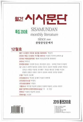 200호 특집 월간 시사문단사