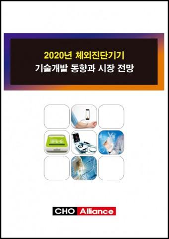 2020년 체외진단기기 기술개발 동향과 시장 전망 표지