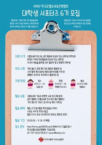 KMDP 대학생 서포터즈 6기 모집 포스터
