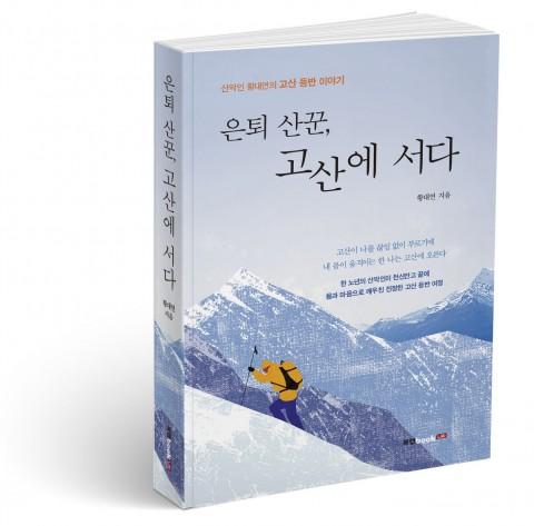 은퇴 산꾼, 고산에 서다, 황대연 지음, 398쪽, 1만6800원