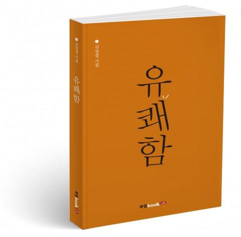 유쾌함, 김정경 지음, 132쪽, 1만1000원