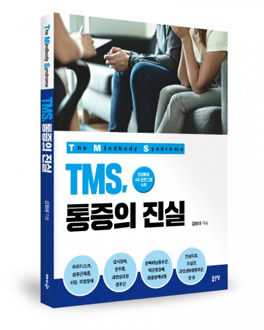 TMS, 통증의 진실, 김형태 지음, 252쪽, 2만2000원