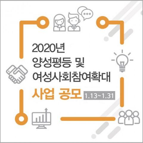 2020년 양성평등 및 여성사회참여확대 사업 공모