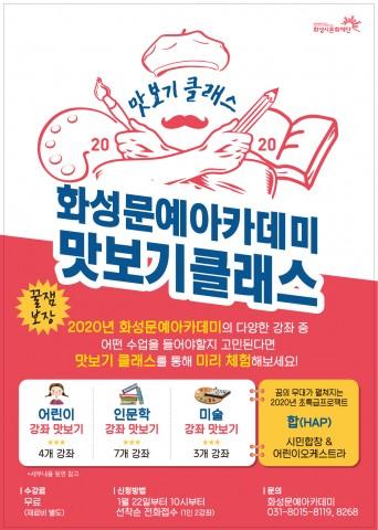 화성문예아카데미 맛보기 클래스 포스터