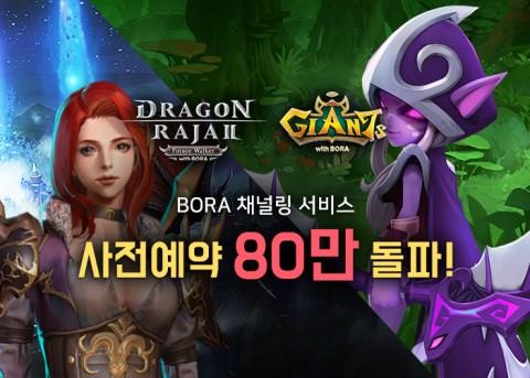 BORA 채널링 서비스 사전예약 80만 돌파