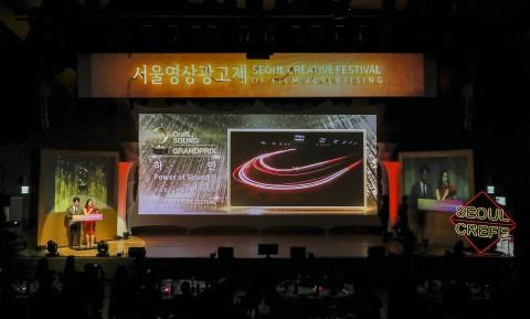 서울영상광고제 2019에서 삼성전자 하만의 파워 오브 사운드(Power of Sound) 광고가 크래프트 부문 최고상인 그랑프리를 수상하고 있다